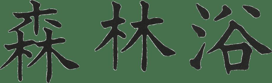 Japanisches Zeichen